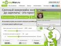 Moneyman - микрозаймы онлайн