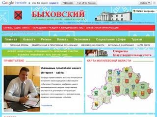 Bykhov.gov.by