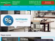Кухни на заказ от производителя в Ульяновске (Россия, Ульяновская область, Ульяновск)