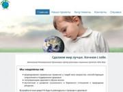 """Центр реализации социальных проектов """"Мой Мир"""""""