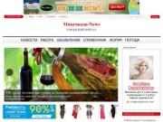 """""""Махачкала-News"""" - сайт города Махачкала"""