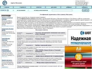 Адреса Магадана :: телефонный справочник предприятий Магадана и Магаданской области
