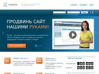 ROOKEE.RU – система автоматизированного продвижения сайтов в поисковых системах