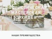 Доставка цветов в Сызрани, Шигонах, Октябрьске.