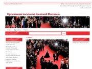 Организация поездок на Каннский Фестиваль   Добро пожаловать на наш сайт