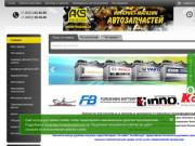 Аккумуляторы для авто. Онлайн-каталог на сайте. (Россия, Нижегородская область, Нижний Новгород)