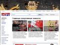 СПОРТ.TUT.BY - новости спорта Беларуси за неделю (последние новости спорта в мире. Ежедневные новости с Олимпиады ТУТ)