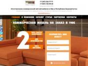 Мебель недорого. Тел. 8 (347) 262-77-71. (Россия, Нижегородская область, Нижний Новгород)