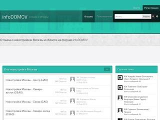 Отзывы о новостройках Москвы и области на форуме infoDOMOV