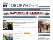 Govorun26.ru