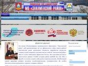Сайт Закаменского района
