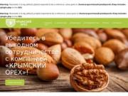 Крымский орех | Производство и продажа орехов