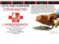 КомпанияСтрой-Мастер — товарыдлястроительстваиремонта,строительствозданийиремонтпомещений.