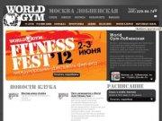 World Gym Лобненская | World Gym