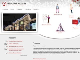 Вывески, изготовление вывесок, наружная реклама, полиграфия, сувенирная продукция Индустрия рекламы