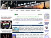 """Байконур-Инфо"" - Сайт о космодроме Байконур"