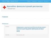 """ГБУЗ СО """"ВФД г. Нижний Тагил"""""""