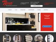 Производство и проектирование мебели любой планировки | Кухни Трио на заказ в Норильске