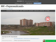 Первомайский — квартиры от застройщика Петрострой официальный сайт ЛО, Тосненский район