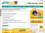 Купить, заказать дипломные, курсовые, контрольные работы, диссертации, рефераты в Нижнем Тагиле