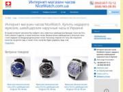 Интернет магазин часов NiceWatch. Купить недорого мужские, швейцарские наручные часы в Украине (Украина, Киевская область, Киев)
