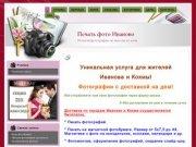 Печать фото Иваново