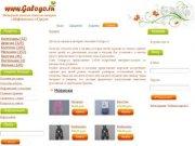 Galogo - интернет-магазин детских товаров (Тюменская область, г. Нефтеюганск)