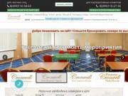 Парк-отель  «Cronwell Park Яхонты Таруса» - Официальный сайт бронирования путевок