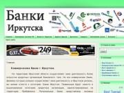 Всё о коммерческих банках Иркутска. (Россия, Иркутская область, Иркутск)