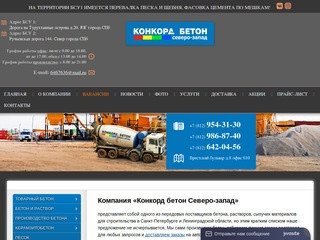 Бетон, производство и продажа бетона, бетонный завод (Россия, Ленинградская область, Санкт-Петербург)