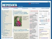 Новосибирская газета
