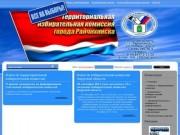 Райчихинская избирательная комиссия