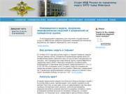 Отдел МВД России по городскому округу ЗАТО город Межгорье :: Официальный сайт