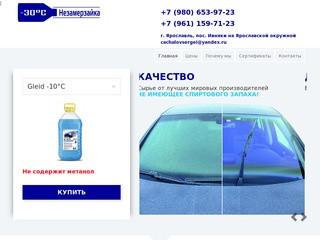 Незамерзайка Ярославль для стеклоомывателя авто от производителя | nezamerzayka76.ru