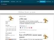 Победа будет за нами (LiveJournal.com) - блог trueparnas