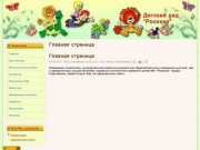 МКДОУ детский сад №5 г.Георгиевск