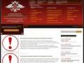 Управление Федеральной миграционной службы России по Ханты-Мансийскому автономному округу - Югре
