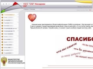 Донорство (Россия, Кабардино-Балкария, Нальчик)