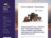 Отдых в Крыму с собакой, отель для животных Лукоморье