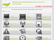 ЛИСТ - Комплексное обслуживание ИТ