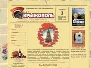 Бар КРЫЖОПОЛЬ - г. Ставрополь