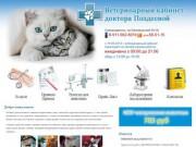 Ветеринарный кабинет доктора Поздеевой