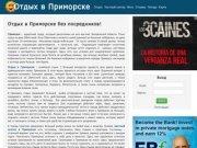 Приморск 2013 | Отдых в Приморске | Приморск частный сектор, цены, фото и карта Приморска
