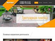 Тротуарная плитка - Истра, Истринский район, Одинцово, Одинцовсий район