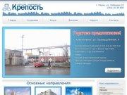 """Агентство недвижимости """"Крепость"""" - Пермь."""