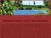 Фаберлик Краснознаменск