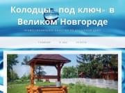 Колодцы под ключ в Великом Новгороде и Новгородской области