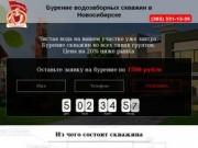 Бурение скважин в Новосибирске и новосибирской области. (Россия, Новосибирская область, Новосибирск)