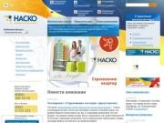 НАСКО - Национальная страховая Компания ТАТАРСТАН