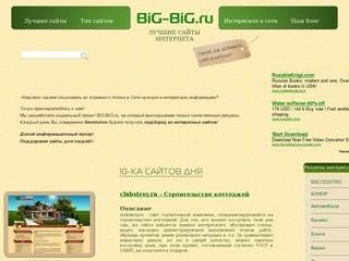 BiG-BiG.ru  - каталог сайтов и статей (Лучшие сайты)